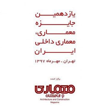 یازدهمین جایزه معماری داخلی ایران